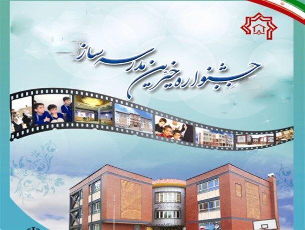 خبرنگاران 450 مجمع خیرین مدرسه ساز در کشور ثبت شده است