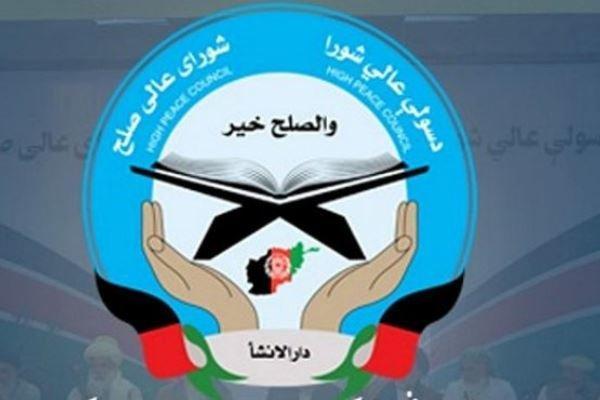 دیدار هئیت شورای عالی صلح افغانستان با مقامات اندونزی