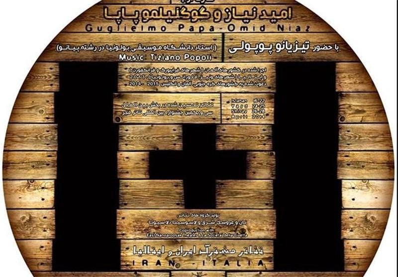 نخستین تئاتر مشترک ایران و ایتالیا در اصفهان به روی صحنه می رود