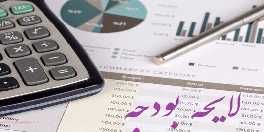 با آنالیز داده های غیررسمی لایحه بودجه 99 مطرح شد؛ بودجه نویسی دولت با عینک خوش بینی!