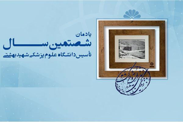 یادمان 60 سالگی دانشگاه علوم پزشکی شهید بهشتی برگزار می شود