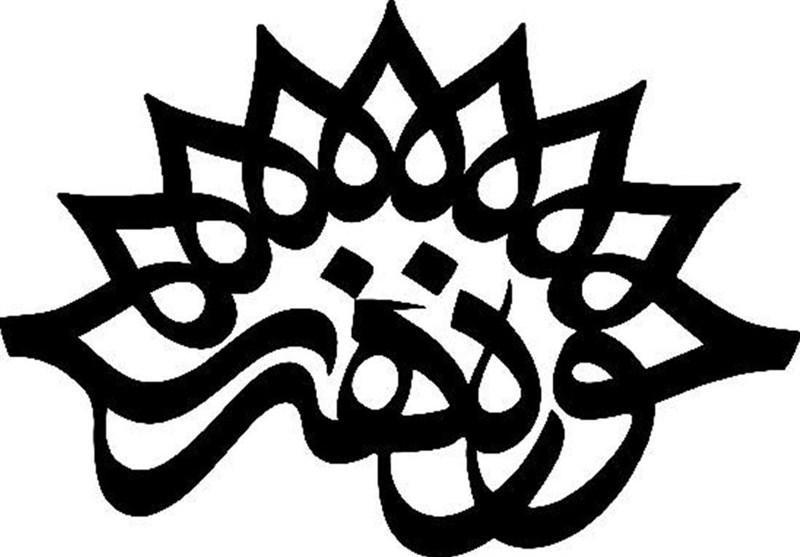 اصفهان، فراوری اثر کاربردی فرهنگی موضوع برنامه های خانه گرافیک حوزه هنری اصفهان است