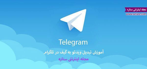 آموزش تبدیل ویدئو به گیف در تلگرام بصورت تصویری
