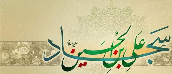 کیفیت نماز امام سجاد (ع) برای حاجت