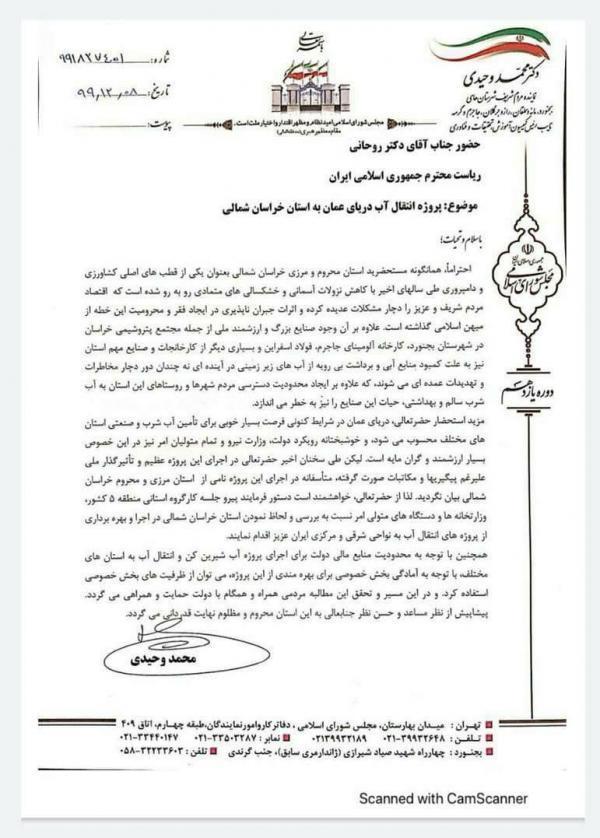 درخواست نماینده مجلس برای انتقال آب دریای عمان به استان خراسان شمالی